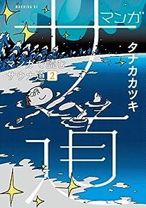 マンガ サ道~マンガで読むサウナ道~ 2巻 表紙画像
