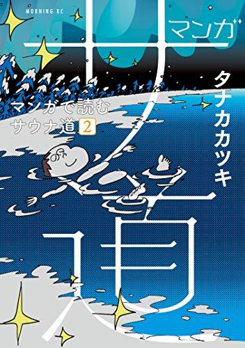 マンガ サ道?マンガで読むサウナ道?(2) (モーニングコミックス)