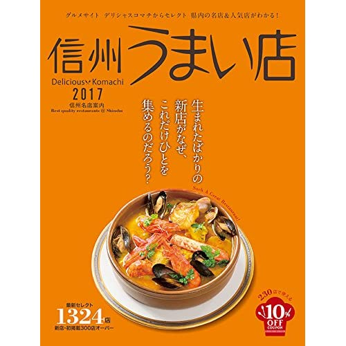 信州うまい店Delicious Komachi2017