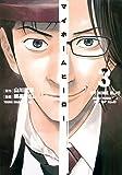マイホームヒーロー(3) (ヤンマガKCスペシャル)