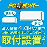 【PCボンバー専用】 エアコン取付設置+取外し(4.0kwまで) [壁掛けエアコンと同時購入時のみ]
