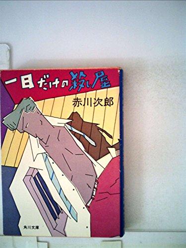 一日だけの殺し屋 (1981年) (角川文庫)の詳細を見る