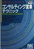 コンサルティング営業テクニック―通信SEハンドブック ユーザーを動かす提案書作成のノウハウ (情報通信図書シリーズ)