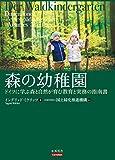 森の幼稚園 画像