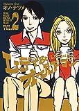 レディ&オールドマン 2 (ヤングジャンプコミックス) 画像