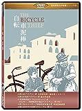 自転車泥棒 (The Bicycle Thief) [DVD]劇場版(4:3) デジタルリマスター版 メディアディスク