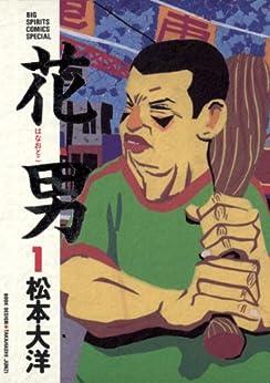 [松本大洋]の花男(1) (ビッグコミックス)