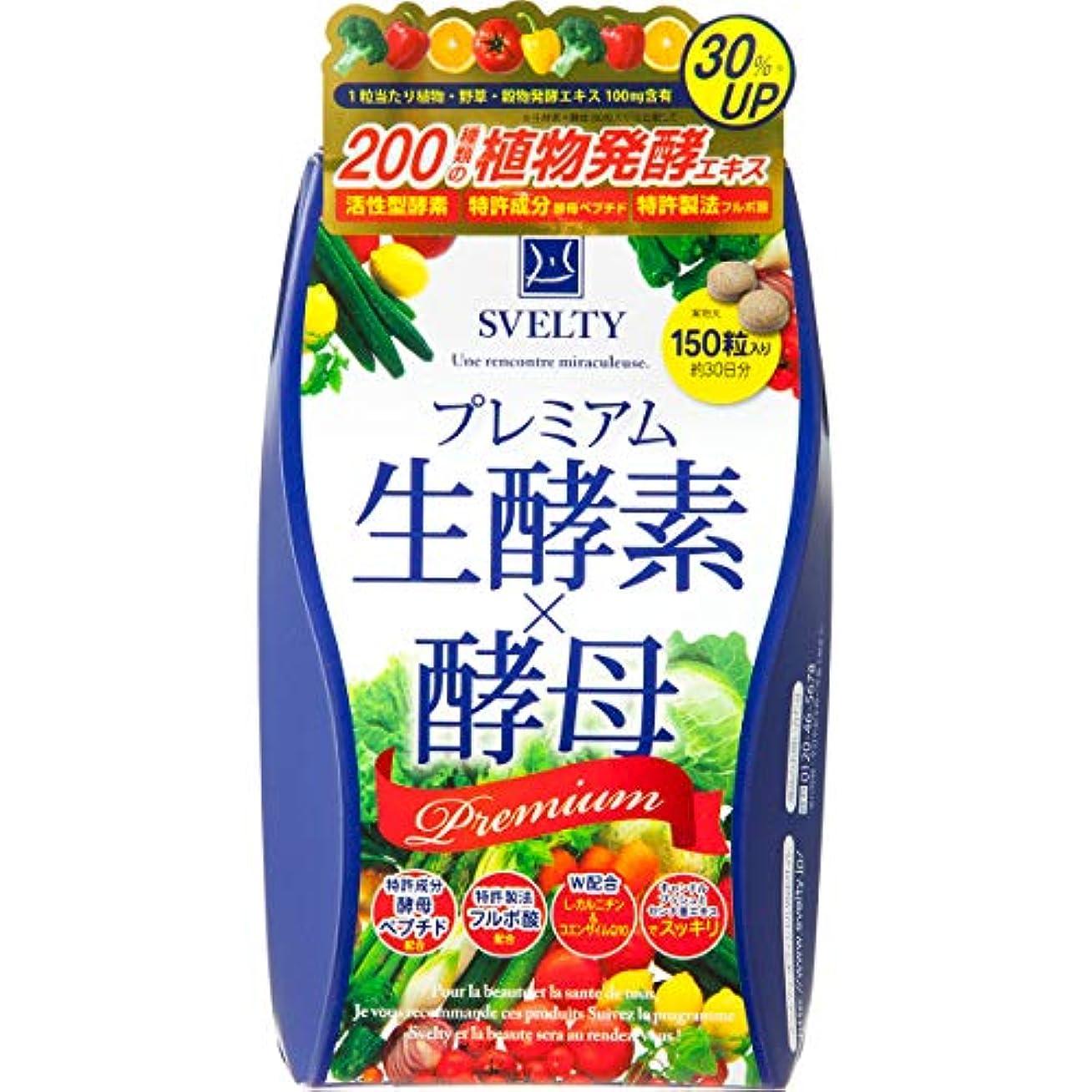 ペイント誓う粘性のSVELTY 生酵素×酵母 プレミアム 150粒