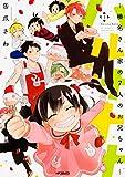 ハルナナナ~榛名さん家の7人のお兄ちゃん~ 3 (MFコミックス ジーンシリーズ)