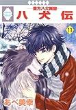 八犬伝-東方八犬異聞-(11) (冬水社・いち*ラキコミックス) (いち・ラキ・コミックス)