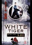玄天〈第1巻〉白虎