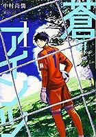 蒼のアインツ 第01巻