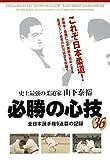DVD>史上最強の柔道家山下泰裕必勝の心技36 全日本選手権9連覇の記録 (<DVD>)