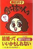 金井家の人々 / 藤臣 柊子 のシリーズ情報を見る