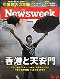 Newsweek (ニューズウィーク日本版) 2014年 10/14号 [香港と天安門]