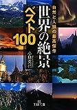 世界の「絶景」ベスト100—自然と人類の最高傑作 (王様文庫)