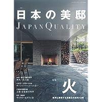 日本の美邸2号 (チルチンびと別冊 日本の美邸)