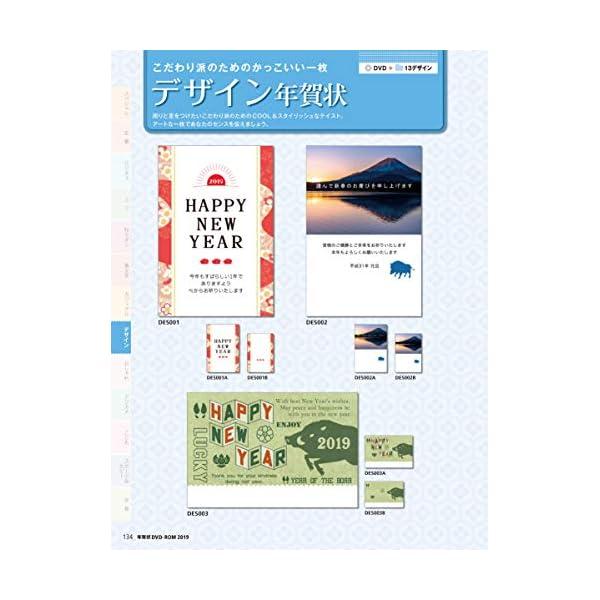 (カレンダー付) 年賀状 DVD-ROM 20...の紹介画像9