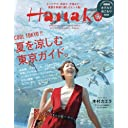Hanako (ハナコ) 2017年 8月24日号 No.1139[COOL TOKYO!! 夏を涼しむ東京ガイド。]