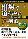相場で道をひらく7つの戦略 ~トレード戦略編~ (<DVD>)