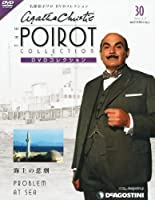 名探偵ポワロDVDコレクション 30号 (海上の悲劇) [分冊百科] (DVD付)