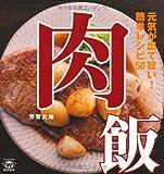 肉飯 ー元気が出て旨い!  簡単レシピ50 (TWJ books)