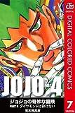 ジョジョの奇妙な冒険 第4部 カラー版 7 (ジャンプコミックスDIGITAL)