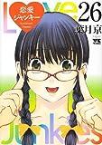 恋愛ジャンキー 26 (ヤングチャンピオンコミックス)
