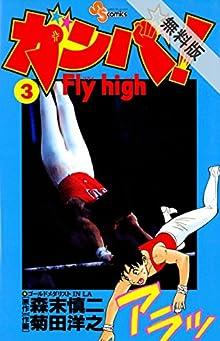 ガンバ! Fly high(3)【期間限定 無料お試し版】 (少年サンデーコミッ...