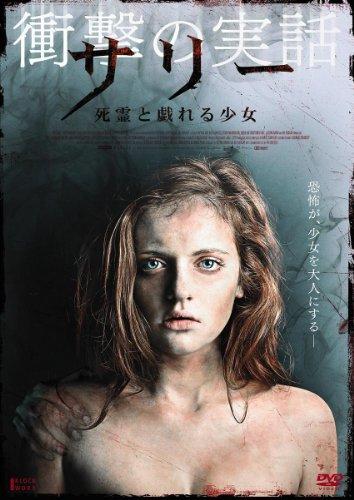 サリー-死霊と戯れる少女- [DVD]の詳細を見る