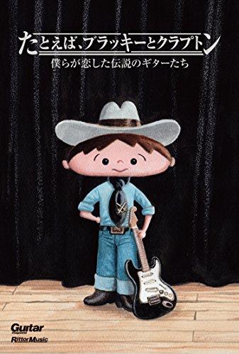 たとえば、ブラッキーとクラプトン  僕らが恋した伝説のギターたち (ギター・マガジン)