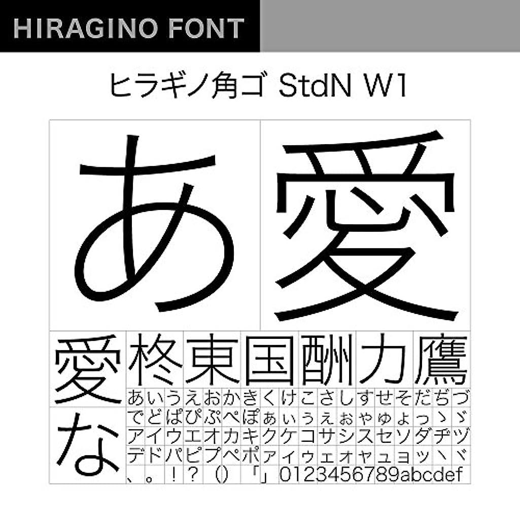 OpenType ヒラギノ角ゴ StdN W1 [ダウンロード]