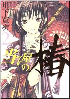 当て屋の椿 2 (ジェッツコミックス)