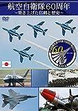 航空自衛隊60周年~築き上げた信頼と歴史~ [DVD]