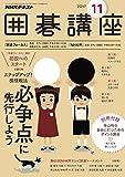 NHK 囲碁講座 2017年 11月号 [雑誌] (NHKテキスト)