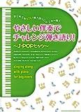 やさしい伴奏でチャレンジ弾き語り! ~J-POPヒッツ~