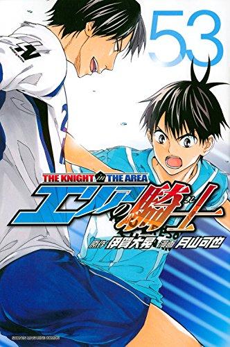 エリアの騎士(53) (講談社コミックス)