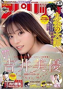 週刊ビッグコミックスピリッツ 10巻 表紙画像