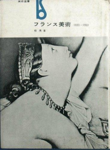 フランス美術―1830-1950 (1961年) (美術選書)