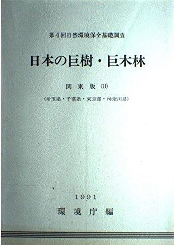 日本の巨樹・巨木林 (関東版 2)