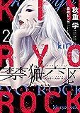 禁猟六区 コード・アムリタ2(ヒーローズコミックス)