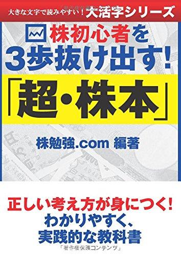 株初心者を3歩抜け出す! 「超・株本」 (大活字シリーズ)の詳細を見る
