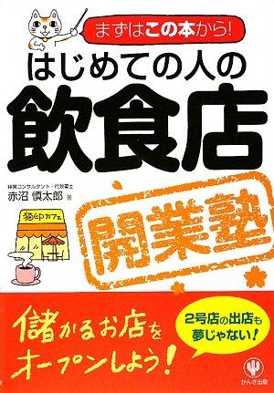 はじめての人の飲食店開業塾—まずはこの本から!