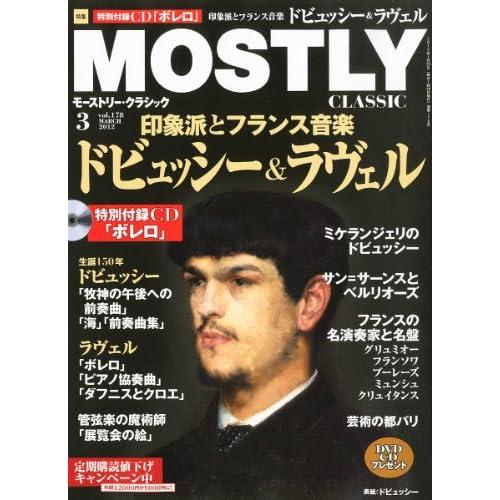 MOSTLY CLASSIC (モーストリー・クラシック) 2012年 03月号 [雑誌]