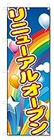 のぼり旗 リニューアルオープン (W600×H1800)