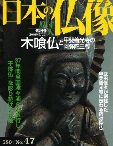 週刊 原寸大 日本の仏像 No.47 木喰仏 と甲斐善光寺の阿弥陀三尊