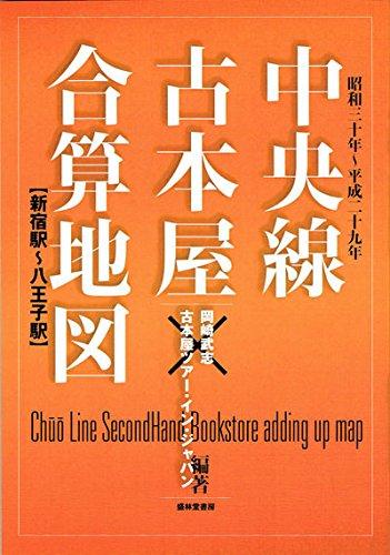 中央線古本屋合算地図