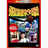 ジャッキー・チェンの飛龍神拳 <日本語吹替収録版> [DVD]
