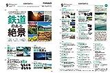 デジタルカメラマガジン 2018年9月号 画像