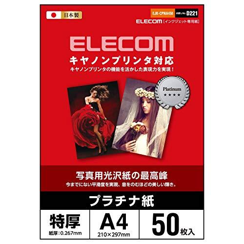 光沢写真用紙プラチナ紙特厚キャノン用A4 50枚 EJK-CPNA450 1セット(3個)
